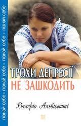 Трохи депресії не зашкодить - фото обкладинки книги