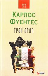 Трон орла - фото обкладинки книги