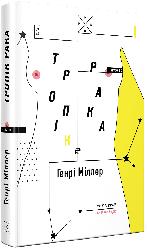 Тропік Рака - фото обкладинки книги