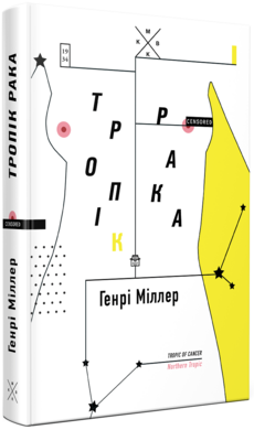 Тропік Рака - фото книги