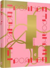 Книга Троянда
