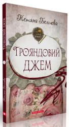 Трояндовий джем - фото обкладинки книги