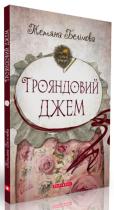 Книга Трояндовий джем