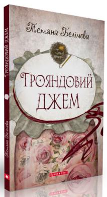 Трояндовий джем - фото книги