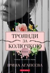 Троянди за колючкою. Сповідь про жіночу тюрму - фото обкладинки книги