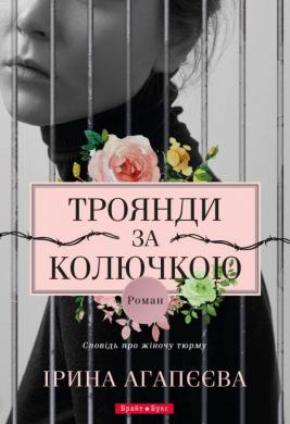 Троянди за колючкою. Сповідь про жіночу тюрму - фото книги