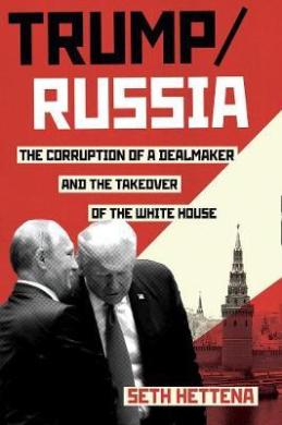 Trump / Russia. A Definitive History - фото книги