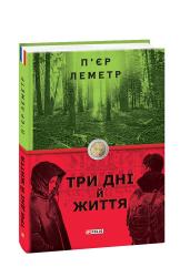 Три дні й життя - фото обкладинки книги