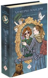 Три дні з життя Єви - фото обкладинки книги