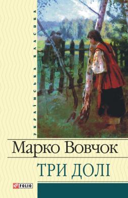 Книга Три долі