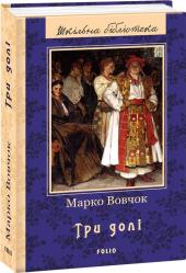 Три долі - фото обкладинки книги