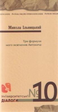 Три формули мого осягнення Антонича - фото книги