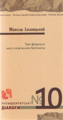 Книга Три формули мого осягнення Антонича