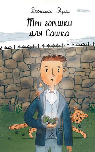 Книга Три горішки для Сашка