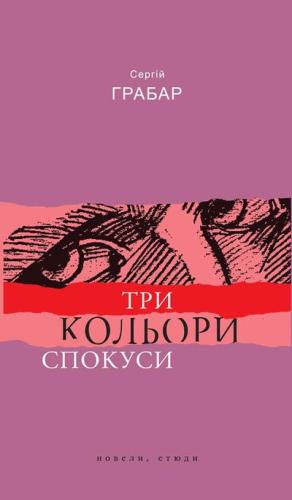 Книга Три кольори спокуси