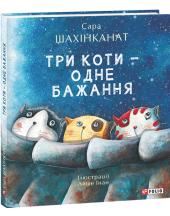 Три коти - одне бажання - фото обкладинки книги