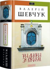 Три листки за вікном - фото обкладинки книги