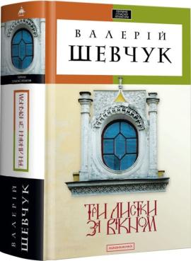 Три листки за вікном - фото книги