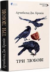 Три любові - фото обкладинки книги