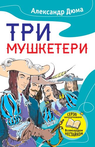 Книга Три мушкетери