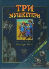 Три мушкетери. За романом Олександра Дюма - фото обкладинки книги