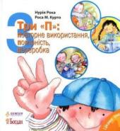 Три «П»: повторне використання, помірність, переробка - фото обкладинки книги