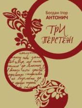 Три перстені - фото обкладинки книги