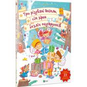 Три різдвяні ангели, сім зірок і безліч подарунків - фото обкладинки книги