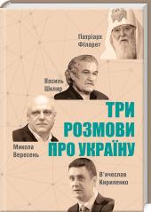Три розмови про Україну - фото обкладинки книги