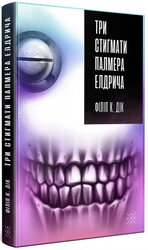 Три стигмати Палмера Елдрича - фото обкладинки книги