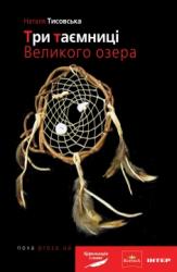 Три таємниці Великого озера - фото обкладинки книги