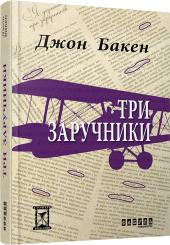 Книга Три заручники