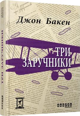 Три заручники - фото книги
