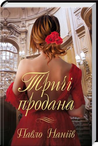 Книга Тричі продана