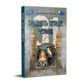Тридцять перше червня - фото обкладинки книги