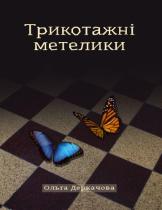 Трикотажні метелики