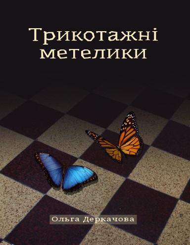 Книга Трикотажні метелики