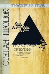 Трикутник - фото обкладинки книги