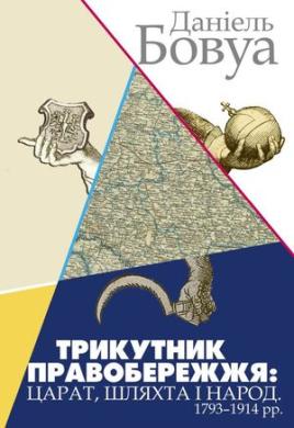 Трикутник Правобережжя: царат, шляхта і народ - фото книги