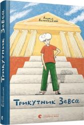 Трикутник Зевса - фото обкладинки книги