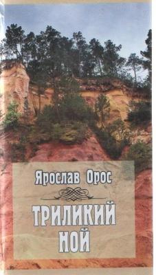 Книга Триликий Ной