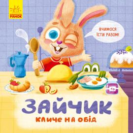 Тримай! Це тобі! Зайчик кличе на обід! - фото книги
