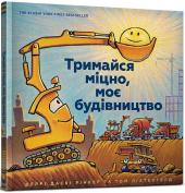 Тримайся міцно, моє будівництво - фото обкладинки книги