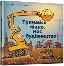 Тримайся міцно, моє будівництво - фото книги