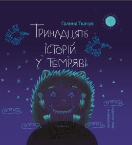 Тринадцять історій у темряві - фото книги