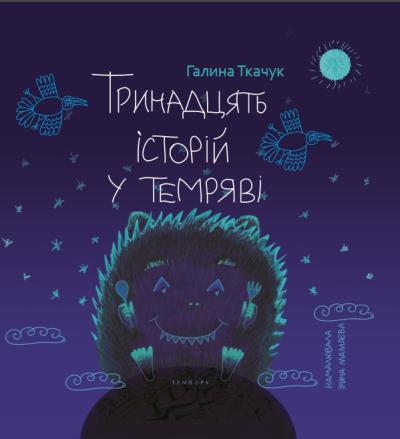 Книга Тринадцять історій у темряві