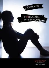 Тринадцять причин «Чому» - фото обкладинки книги