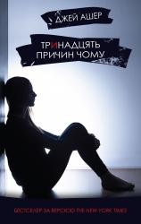 Тринадцять причин чому - фото обкладинки книги