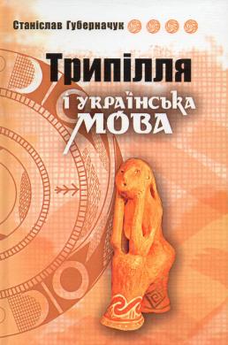 Трипілля і українська мова - фото книги