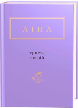 Триста поезій - фото книги
